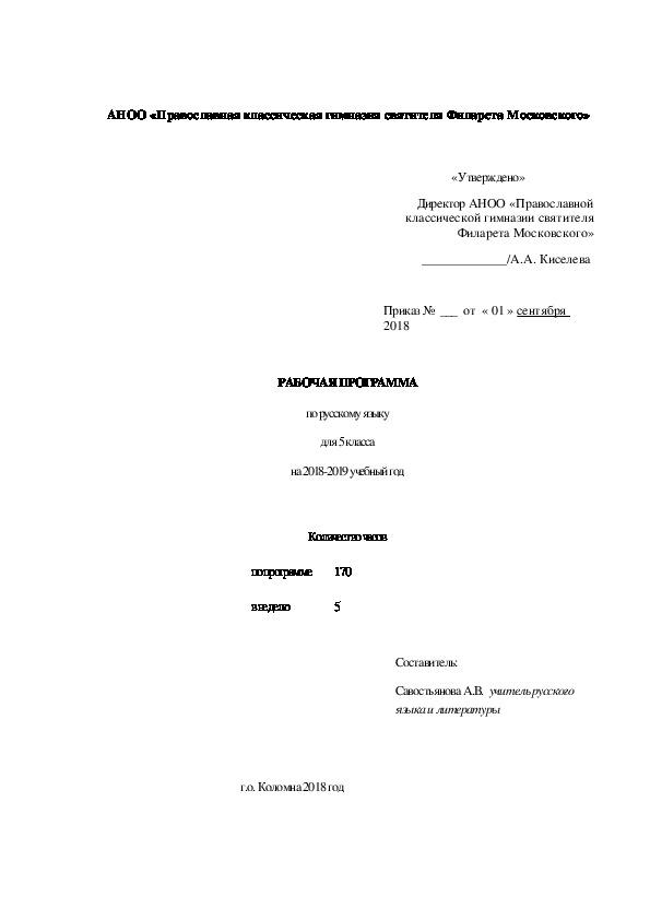 Программа по русскому языку 5 класс