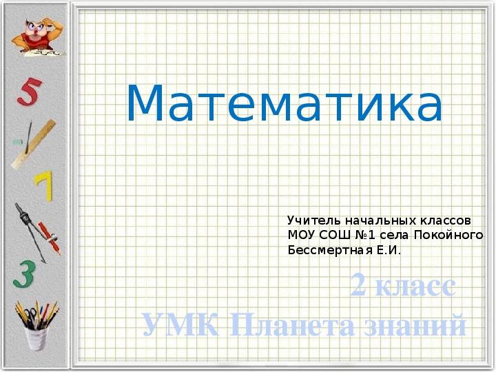 """Презентация по математике на тему """"Вычисляем площадь."""" ( 2 класс, математика)"""