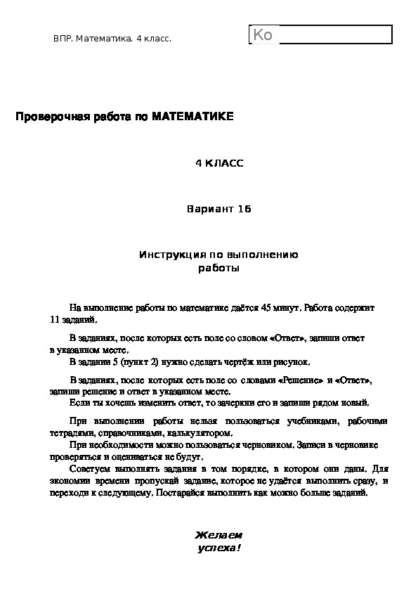 ВПР по математике 2018 г. 4 класс Вариант 16