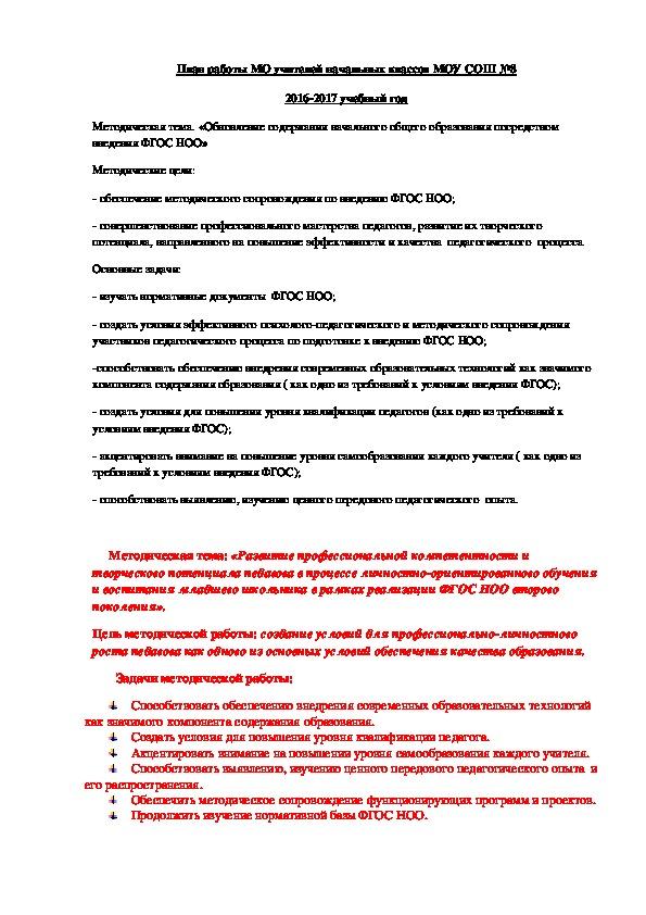 План работы МО учителей начальных классов