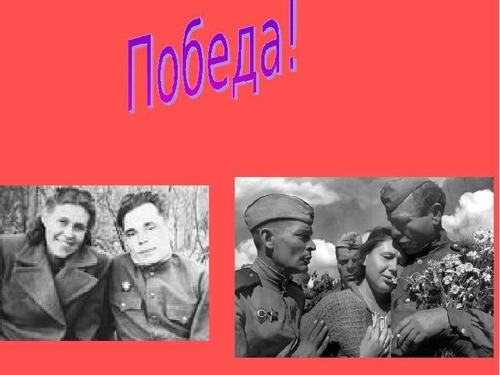Сценарий мероприятия, посвященное Дню Победы