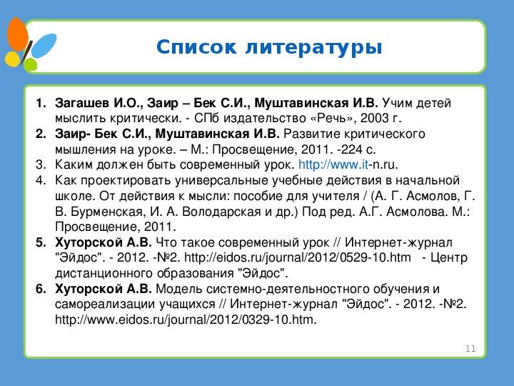 Пути формирования рефлексии  на уроках английского языка в начальной школе (2-4 классы)