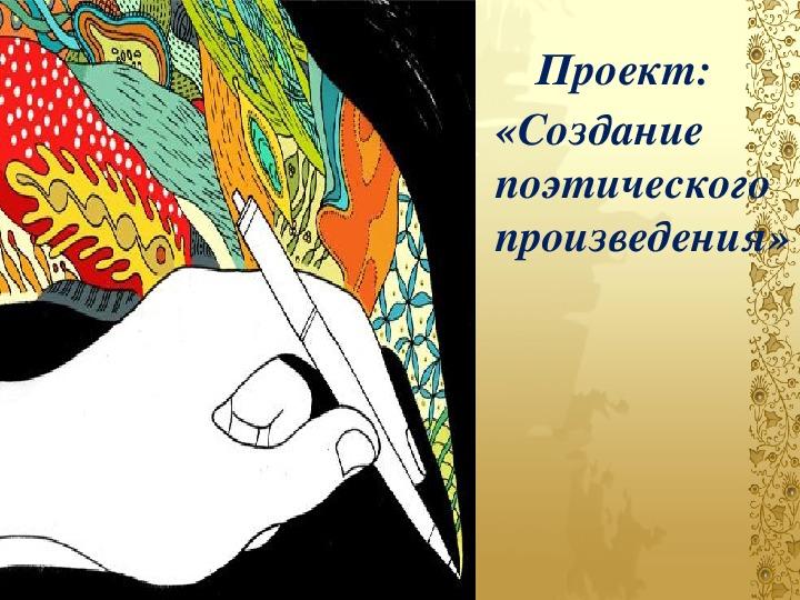 Проект:  «Создание поэтического произведения»