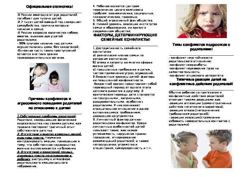 """Буклет на тему: """"Конфликты между родителями и детьми"""""""