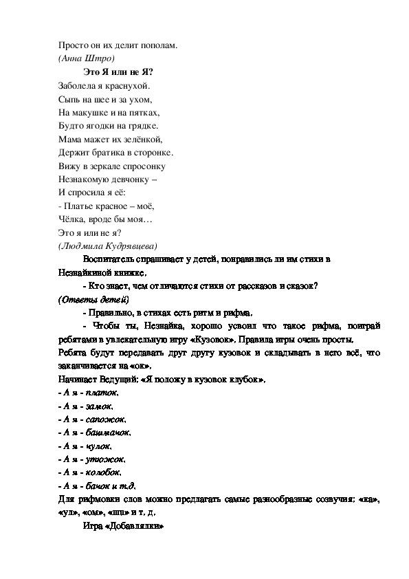 Творческое рассказывание «Веселые сочинялки» (с использованием литературных произведений писателей ПМР)
