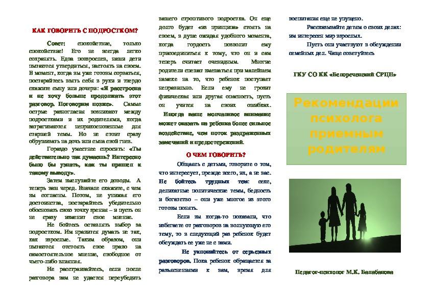 картинки для брошюры психолога пока заглянешь внутрь