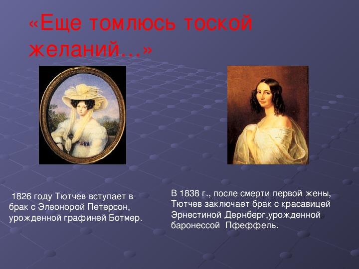 Презентация по литературному чтению. Тема урока: Жизнь и творчество  Ф.И.Тютчева (3 класс).