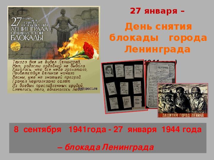"""Презентация """"Дни воинской славы России"""" (материал для классного руководителя)"""