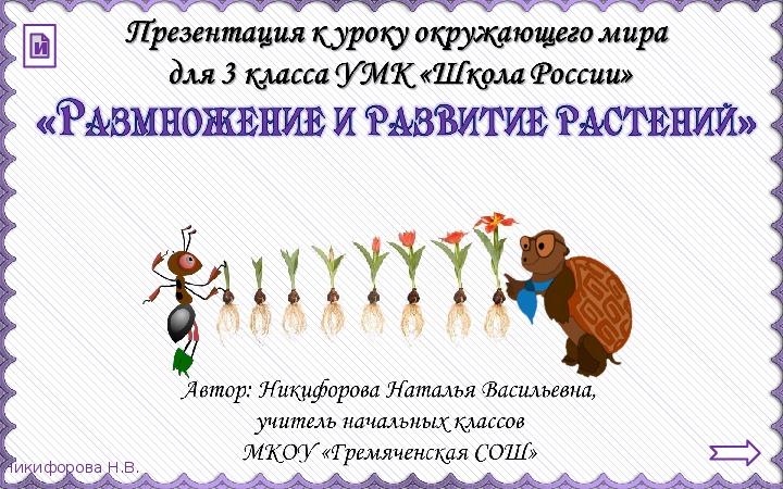 """Презентация по окружающему миру для 3 класса """"Размножение и развитие растений"""""""
