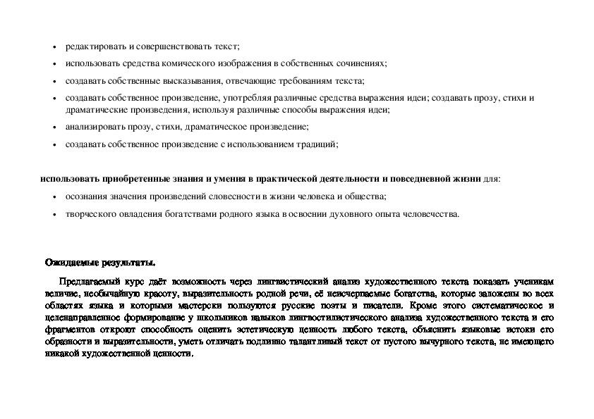 """Рабочая программа кружка """"Мир словесного искусства"""""""