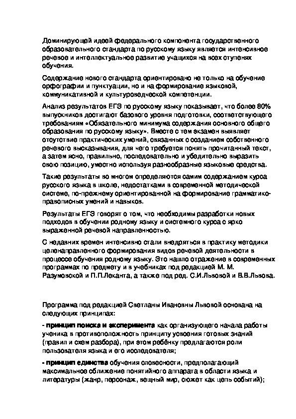Особенности УМК С.И. Львовой
