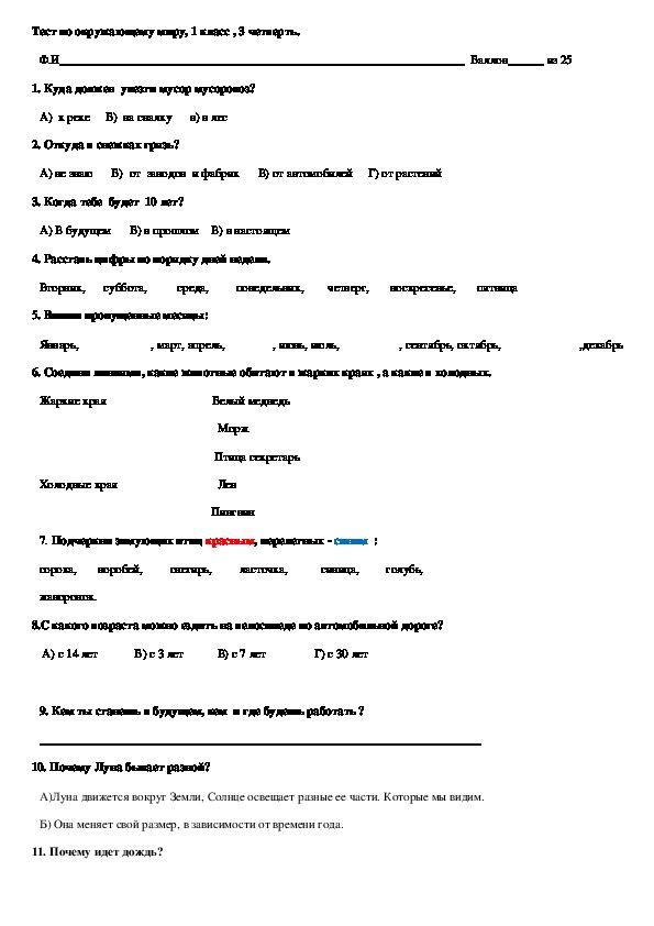Тест по окружающему миру 3 класс