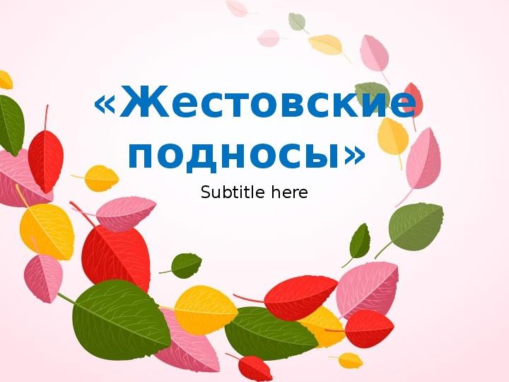 """Презентация на тему: """"Жостовские подносы"""""""