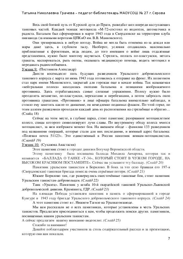"""Урок Мужества на тему """"Народный подвиг"""" (7-8 класс)"""