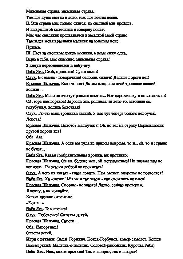 """Праздник""""Посвящение в первоклассники"""""""