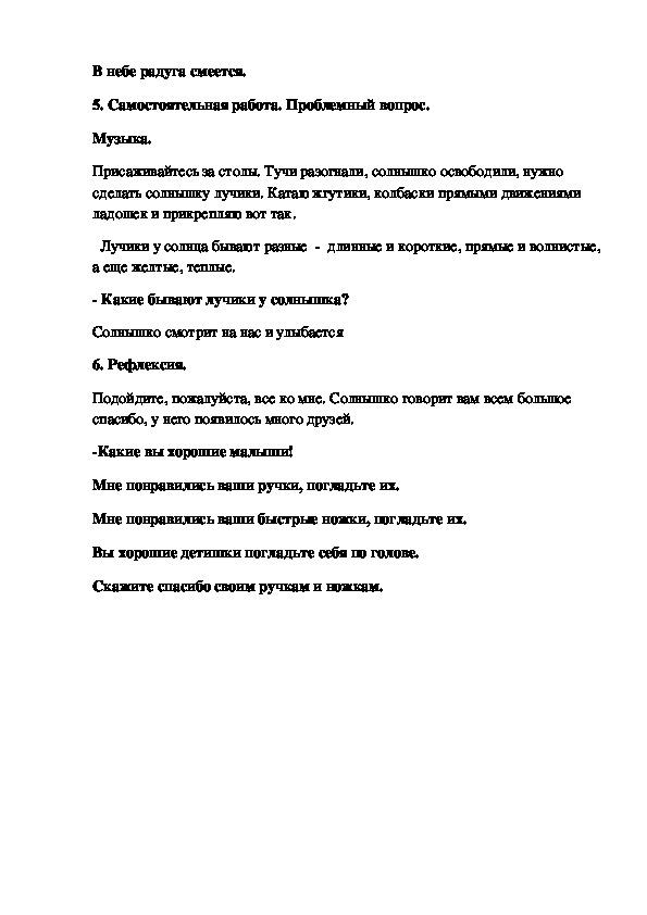 "НОД ""Солнышко лучистое"" лепка 1-я младшая группа"