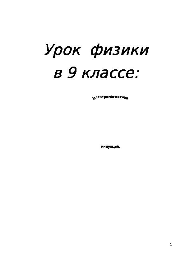 """Конспект урока """"Электромагнитная индукция"""" 9 класс"""