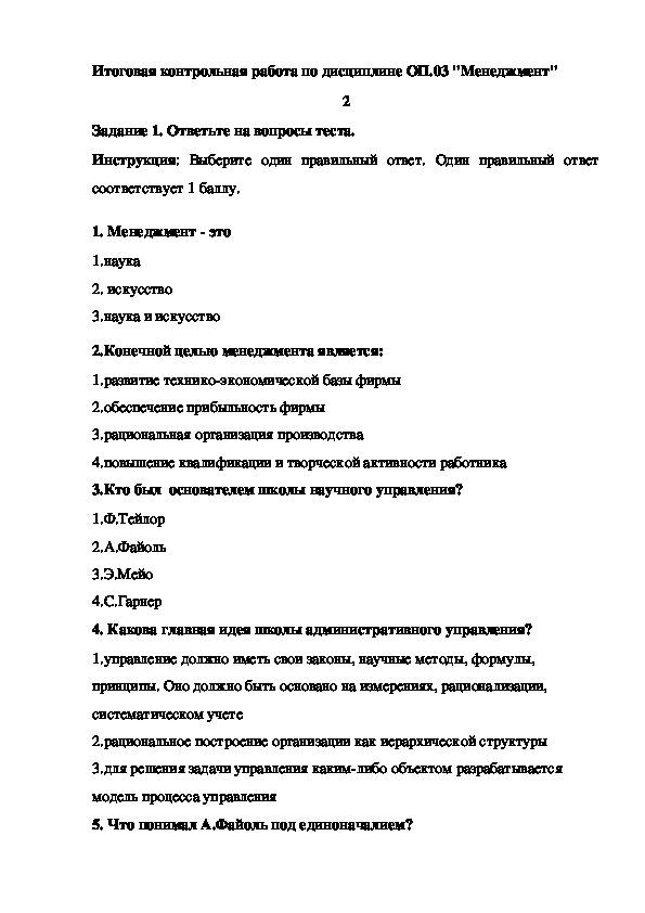 Итоговая КР ОП.03 Менеджмент . В2