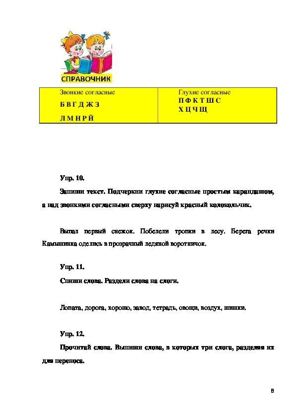 """Задания на лето на тему: """"Иду во второй класс"""""""