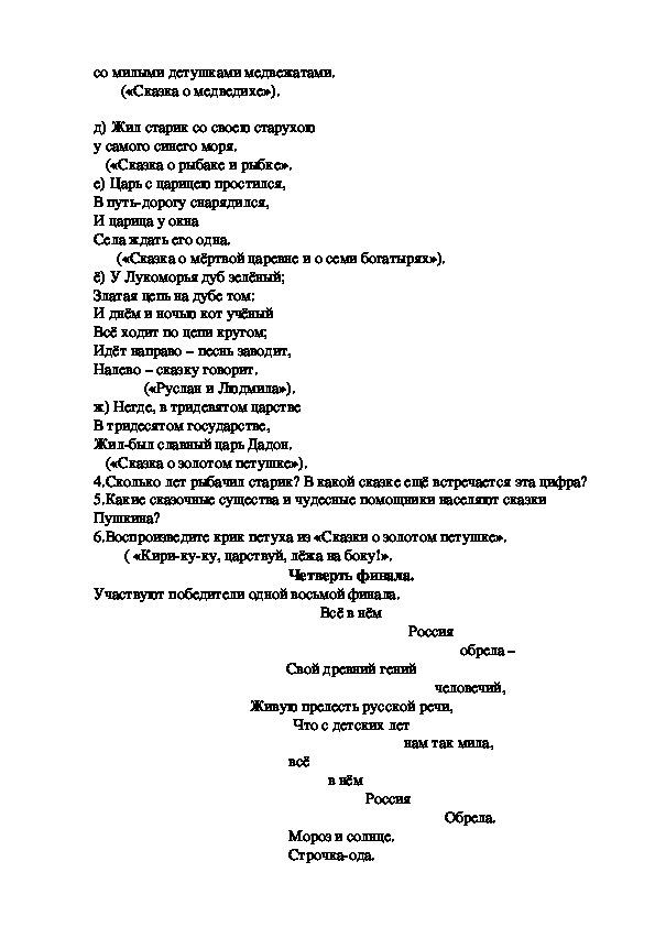 """Я к вам лечу воспоминаньем..."" Викторина по творчеству А.С.Пушкина."