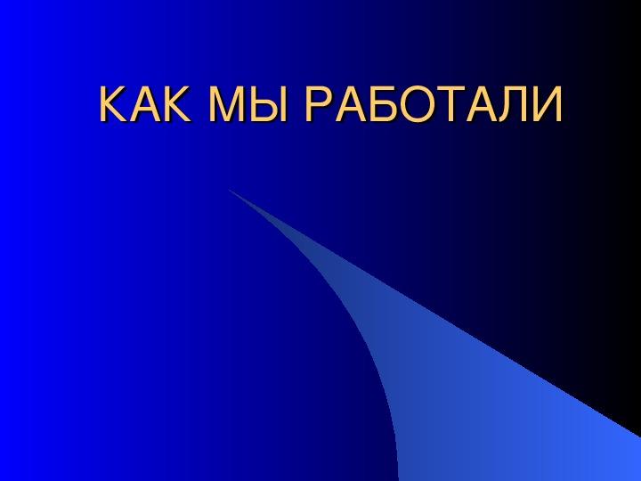"""Учебный проект """"УЧИТЕЛЯМИ славится  РОССИЯ, УЧЕНИКИ приносят СЛАВУ ЕЙ…"""""""