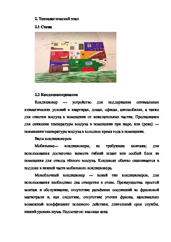 Картотека проектов Умный дом 7,8,10 классы