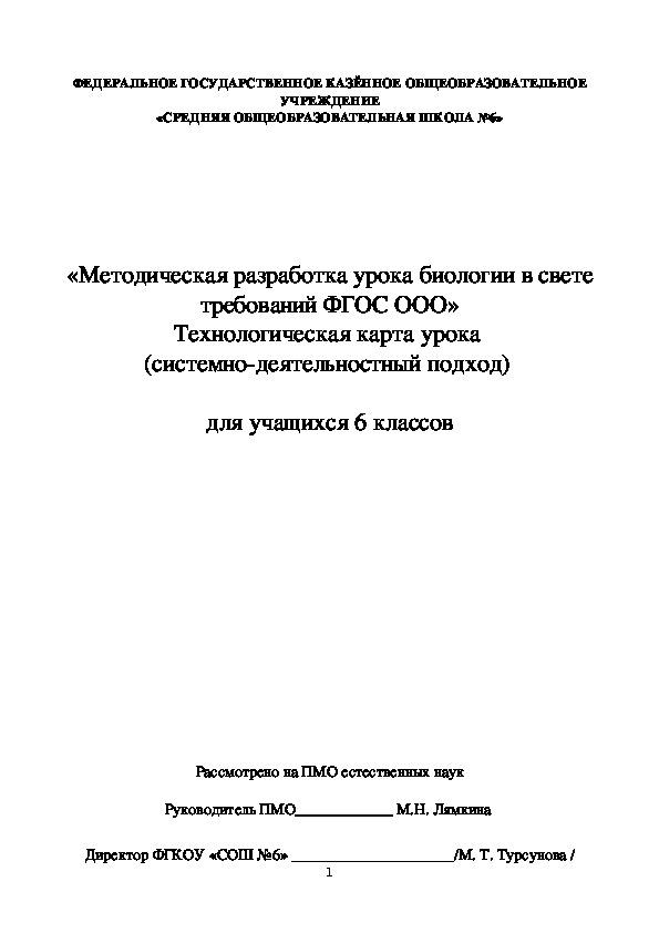 «Методическая разработка урока биологии в свете требований ФГОС ООО» (6 класс)