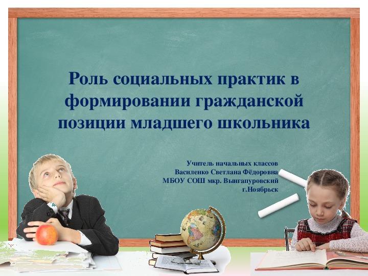 Роль социальных практик в формировании гражданской позиции младшего школьника. (презентация и выступление)