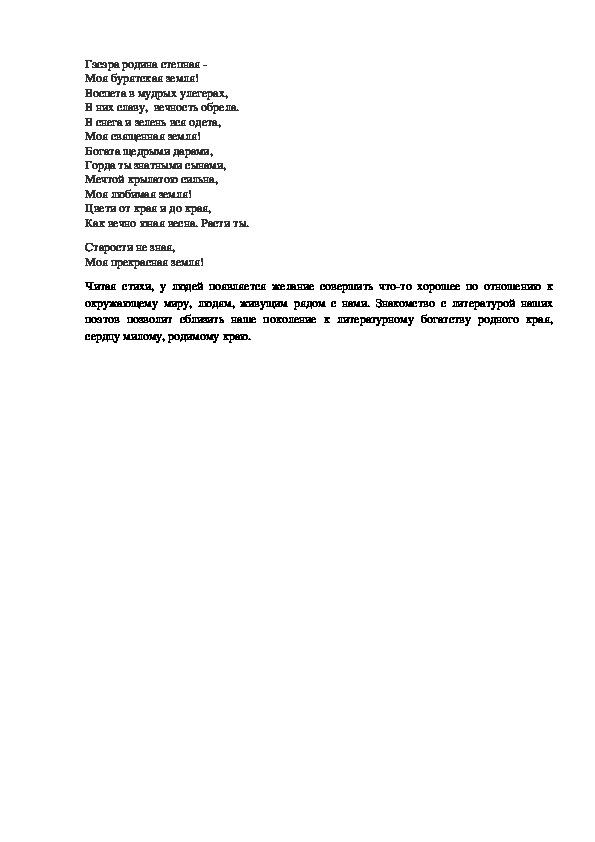 Проектная работа: Поэты и писатели родного края