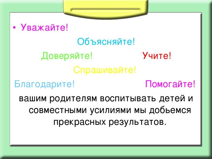 """Мастер - класс """"Инновационные формы работы с родителями"""""""