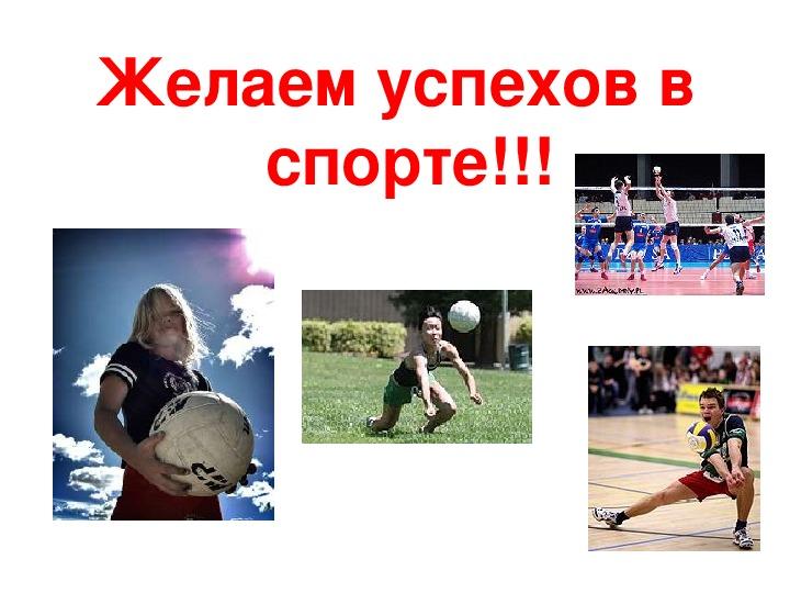 Гифка успехов в спорте