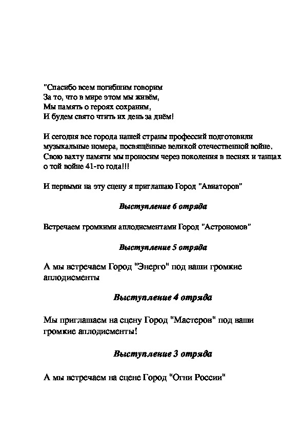 """Сценарий концертной программы """"День памяти и скорби"""""""