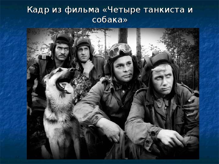 """Проект """"Четвероногие герои ВОВ"""""""