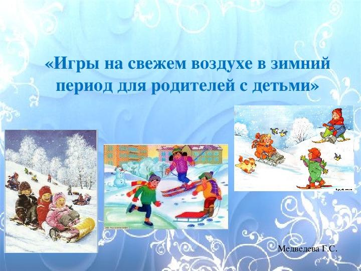 Презентация «Игры на свежем воздухе в зимний период для родителей с детьми»
