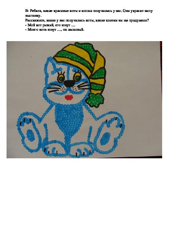 """Конспект занятия по рисованию в подготовительной группе на тему """"Полосатые котик"""""""