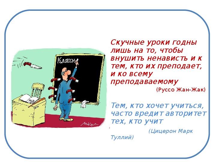 """Презентация по английскому языку """"Активные методы обучения на уроках английского языка в 5-ых классах"""""""
