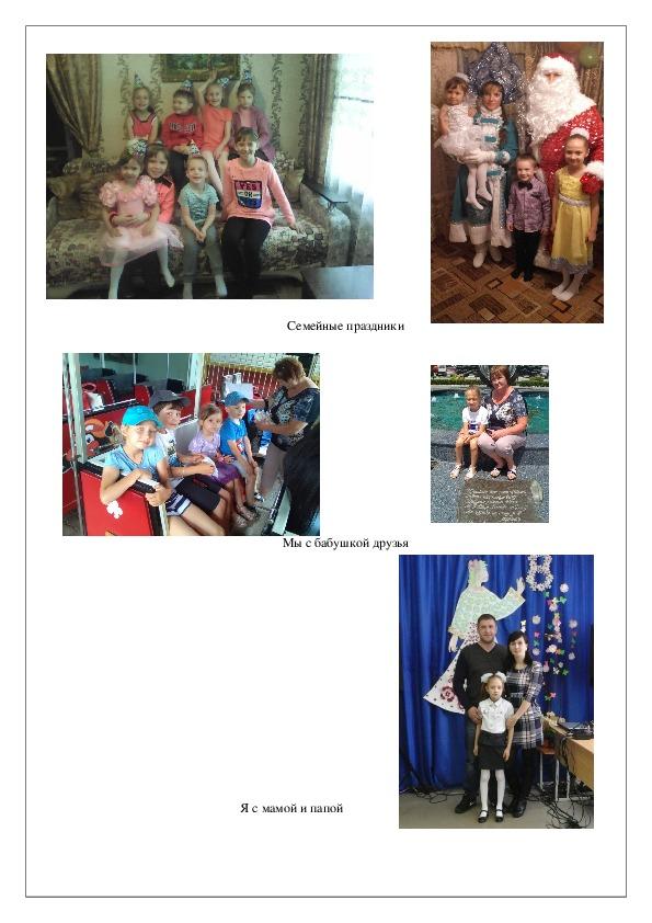 Статья: Роль семьи в воспитании детей глазами ребёнка. Моя семья - моя опора!