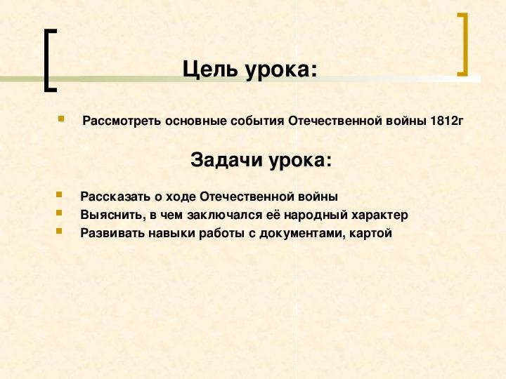 """Презентация """"Отечественная война 1812 года"""" ( 8 класс. история)"""