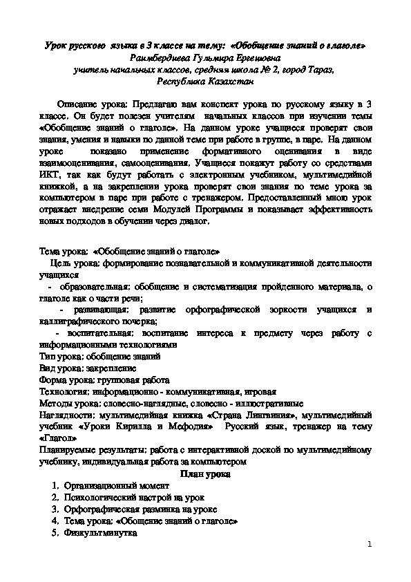 Конспект по русскому языку 4 класс
