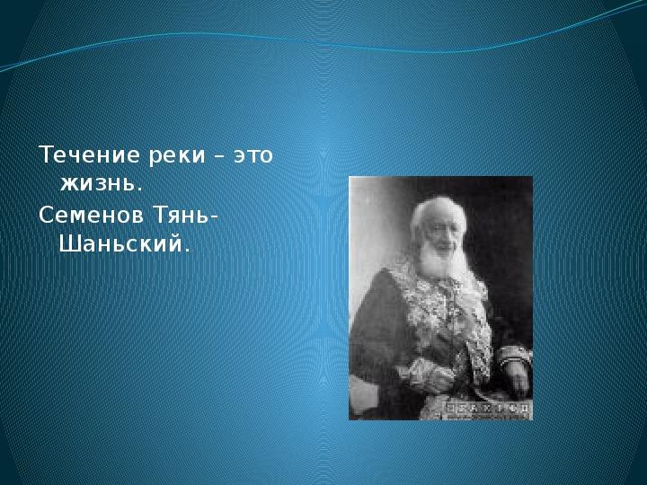 АФОРИЗМЫ О ВОДЕ, презентация