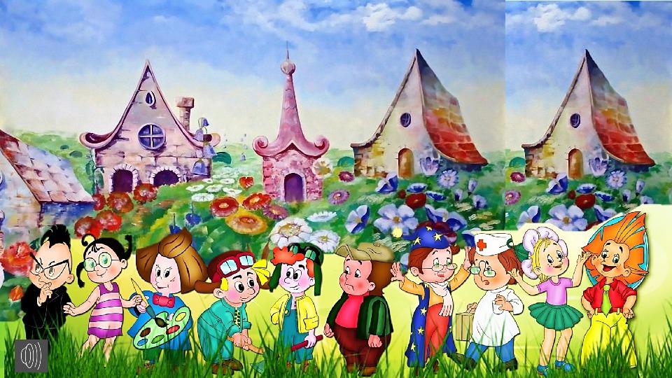 """Экологическая сказка """"Цветочный город в опасности!"""" (3 класс)"""