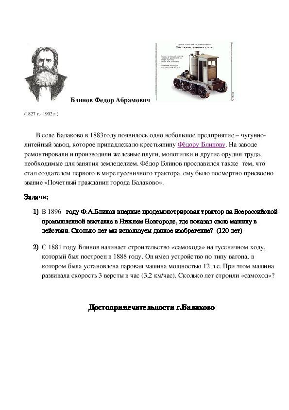 """Сборник задач по математике """"Любимый город в задачах"""""""