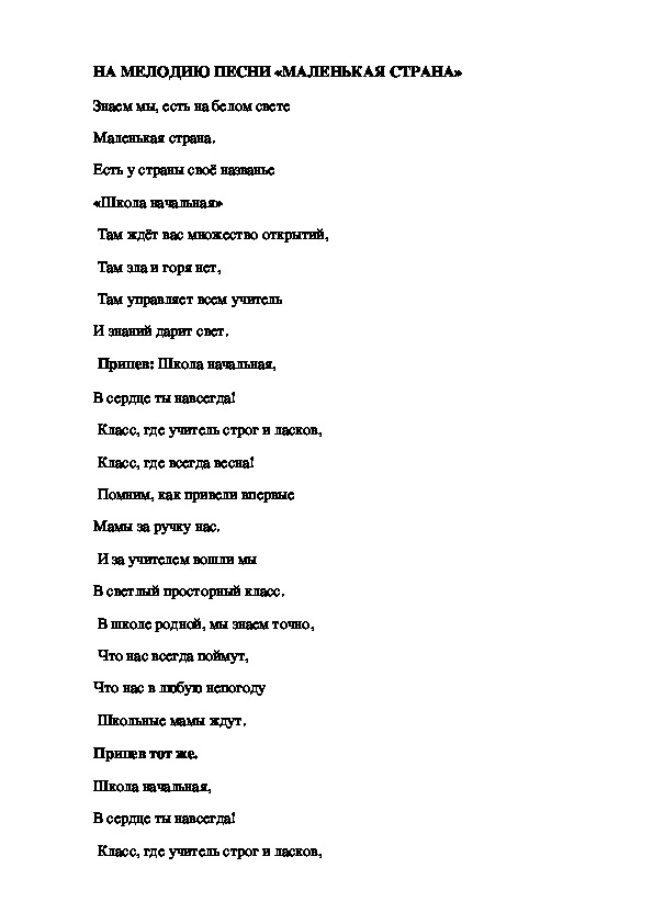 """Разработка сценария на выпускной """" Прощай начальная школа"""""""