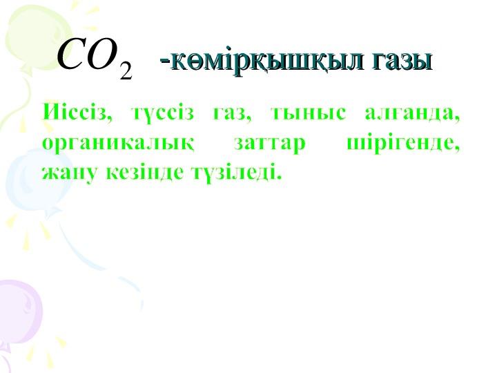 """Тұсаукесер """"Көмірьек және оның қосылыстары"""""""