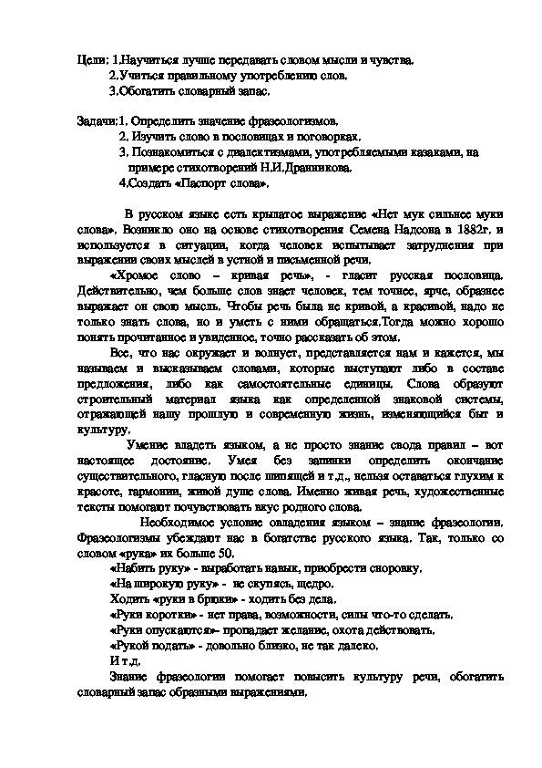 """Проект """"Слово о словах"""""""