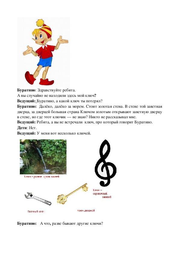 Театрализованная деятельность для старших  дошкольников «Путешествие по сказкам»