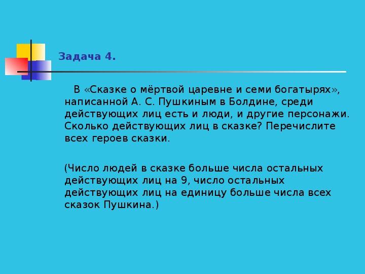 """Презентация к уроку по теме; """"Решение уравнений"""" (алгебра, 7-8 класс)"""