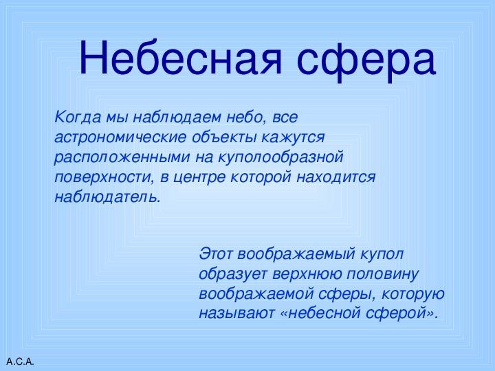 Небесная сфера (9 класс, физика)