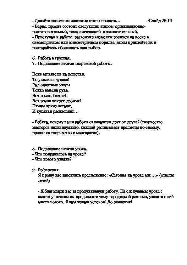 """Конспект и презентация к уроку ИЗО в 5 классе  """"Городецкая роспись"""""""
