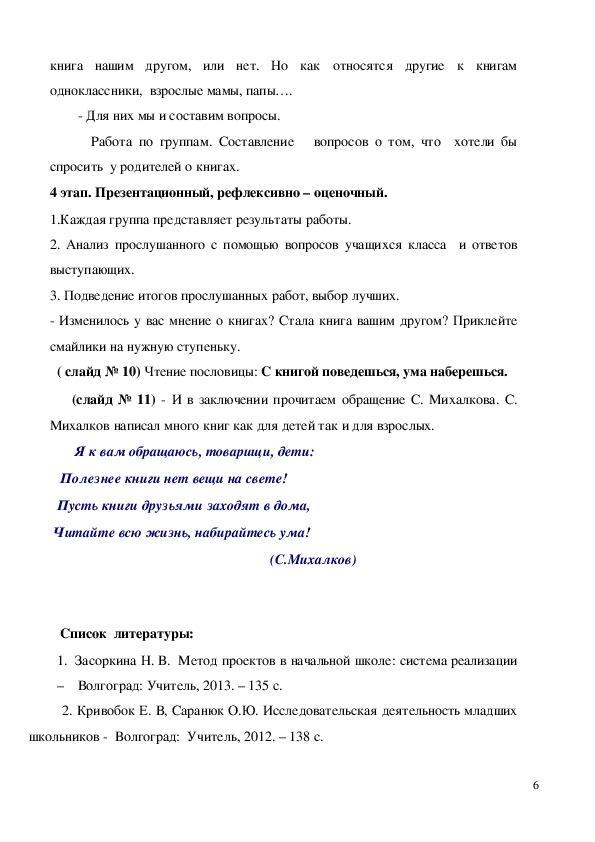 """Проект """"Книга наш лучший друг"""""""